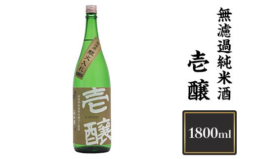 H4-16壱醸 無濾過純米酒 1800ml(長岡市旧栃尾地区棚田産越淡麗100%)【越銘醸】