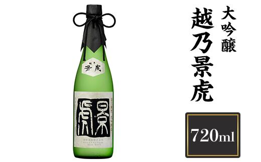 H4-11越乃景虎 大吟醸 720ml【諸橋酒造】