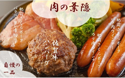 佐賀牛本生ハンバーグと肥前さくらポークベーコン・ソーセージ