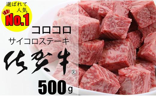 佐賀牛コロコロサイコロステーキ(500g)大人気ナンバー1 使いやすい 便利