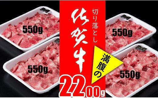 佐賀牛 満腹 スライス(2,200g) すき焼き 牛丼 しゃぶしゃぶ 最適!