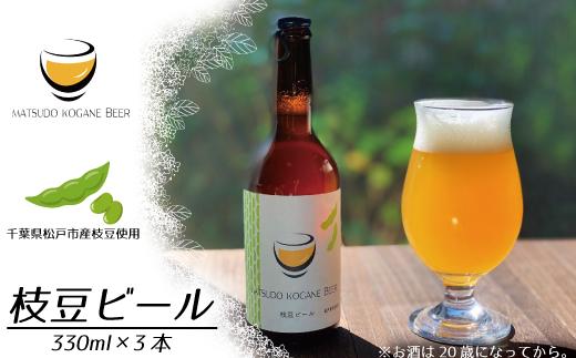 ED001【松戸小金ビール】枝豆ビール 3本セット