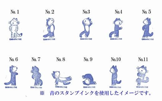 「11ぴきのねこ」木製ゴムスタンプ【11ぴきコンプリートコース】
