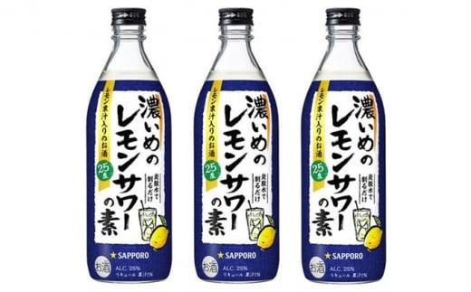 [№5765-0556]サッポロ 濃いめのレモンサワーの素 3本(1本500ml)