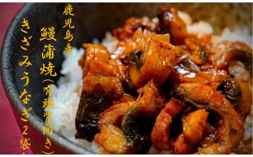 鹿児島産 鰻蒲焼(有頭背開き)2尾・きざみうなぎ2袋セット (鰻の奈良)
