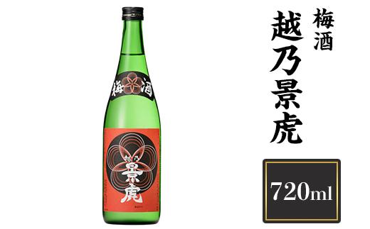 H4-12越乃景虎 梅酒 720ml【諸橋酒造】