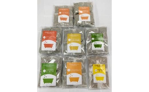 入浴用パック 8種類×各10個入/ 柚子 ショウガ アップル 当帰 セイタカ レモン よもぎ 入浴剤