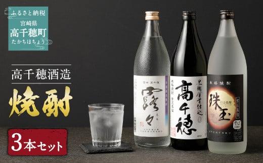 高千穂酒造 焼酎3本セット