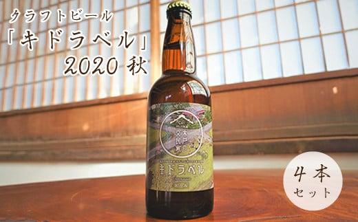 027c001 【限定60式】クラフトビール「キドラベル」2020秋 4本セット