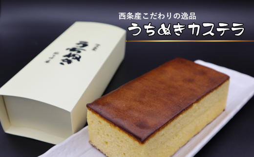 うちぬきカステラ(1本入り)