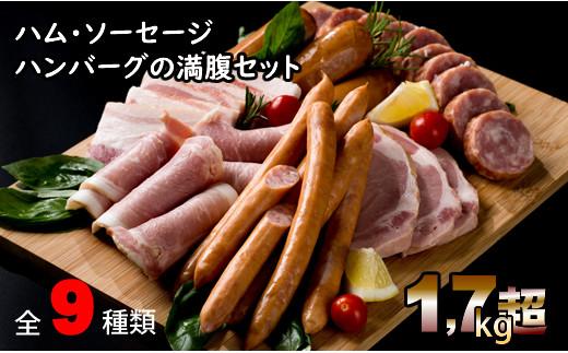 肥前さくらポークセット(1,765g)お肉の加工品 おかず お弁当