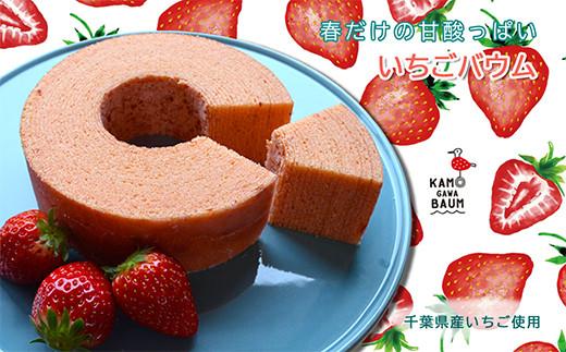 春(3月~5月)には、千葉県産の苺を使用したもちふわ『苺バウムクーヘン』