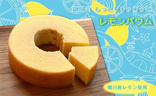 夏(6月~8月)には、鴨川産レモンが入ったしっとり爽やか『レモンバウムクーヘン』
