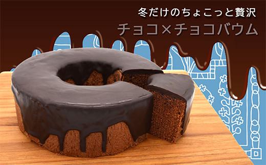 冬(12月~2月)には、チョコレートのふんわりバウムに、濃厚なチョコレートをコーティングした『チョコ×チョコバウムクーヘン』
