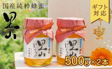 【ギフト用】  国産里山蜂蜜【500g×2本】セット 養蜂一筋60年自慢の一品
