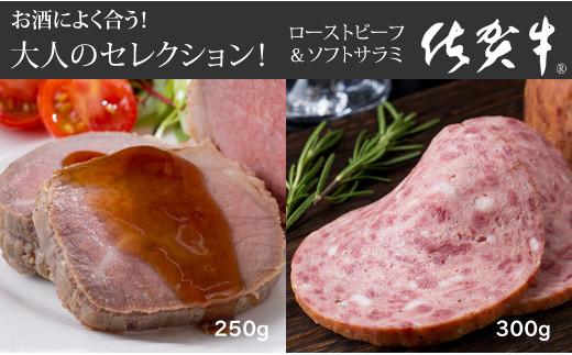 佐賀牛ローストビーフ(250g)ソフトサラミ(300g)オリジナル アイテム