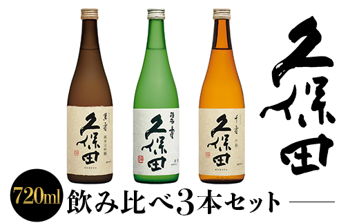 36-07【720ml×3本】久保田飲み比べセット