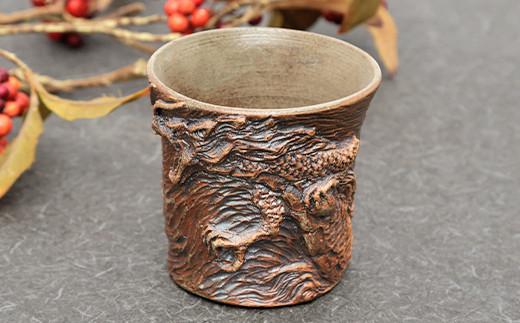 一夢庵風流窯 龍の浮彫流動 コップ 浮き彫り 陶芸