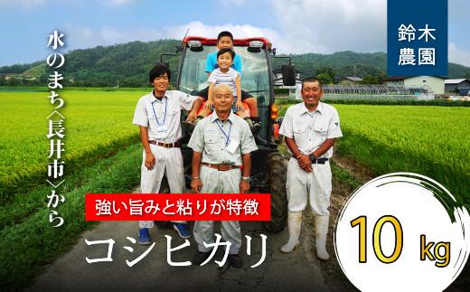 A099 【令和2年産】鈴木農園「コシヒカリ」10kg(5kg×2袋)