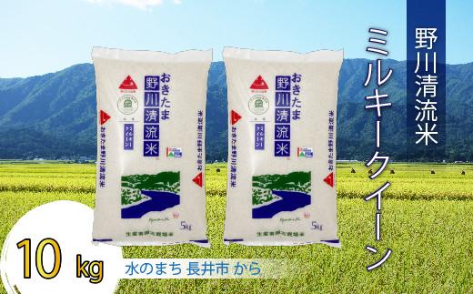 A090 【令和2年産】野川清流米「ミルキークイーン」10kg(5kg×2袋)