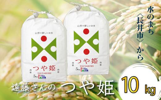 A072 【令和2年産】遠藤さんの「つや姫」10kg(5kg×2袋)