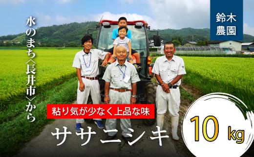 A101 【令和2年産】鈴木農園「ササニシキ」10kg(5kg×2袋)