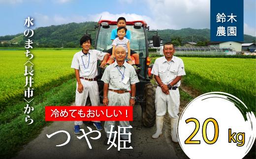A096 【令和2年産】鈴木農園「つや姫」20kg (5kg×4袋)