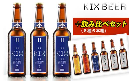 020C093 【期間限定】KIX BEER飲み比べセット18本(ペールエール12本+6種6本)