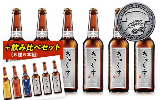 099H198 【期間限定】KIX BEER飲み比べセット18本(ヴァイツェンボック12本+6種6本)