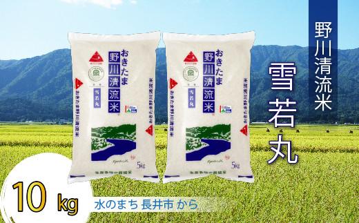 A086 【令和2年産】野川清流米「雪若丸」10kg (5kg×2袋)