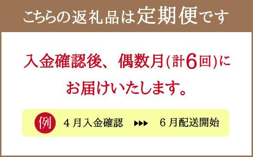【定期便年6回】本格米焼酎「白岳しろ」25度 720ml 6本セット