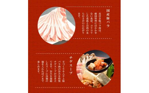 国産豚バラと旨味たっぷりチゲスープ