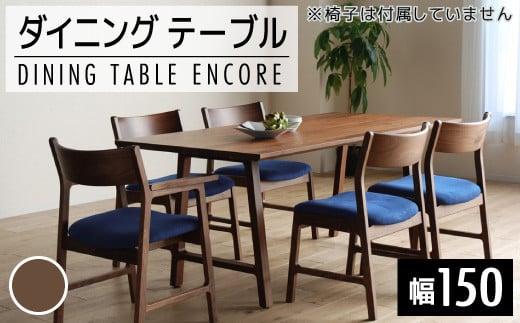 02-DE-1404・Dテーブル アンコール Dテーブル150丸面RNブラウン