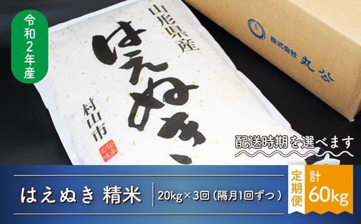 米 はえぬき 隔月定期便 20kg×3回 精米 令和2年産  山形県村山市産