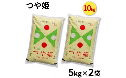 お米 コメ つや姫 10kg 5kg×2袋 令和2年産