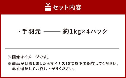熊本県産 大阿蘇どり 手羽元 4kg 鶏肉 約 1kg ×4 パック