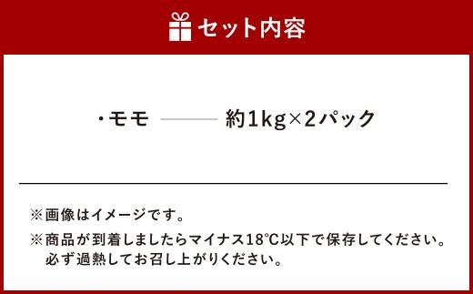 熊本県産 大阿蘇どり モモ 約 1kg ×2 パック 合計 2kg