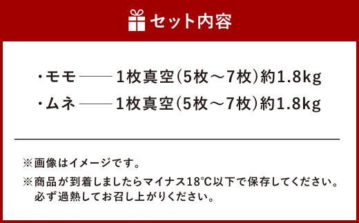 熊本県産 大阿蘇どり 1枚 真空パック モモ ムネ セット 3.6kg