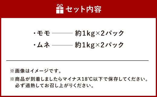 熊本県産 大阿蘇どり モモ ムネ 4kg セット 鶏肉 モモ肉 ムネ肉