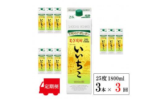【定期便】T-1 いいちこ 25度 1800ml 紙パック 3本(3回)