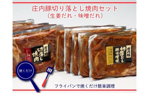 庄内豚切り落とし!焼肉10袋セット(生姜だれ・味噌だれ)