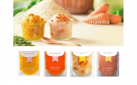 [№5748-0253]manma 四季の離乳食 11か月以降のお子さま用セット 13個