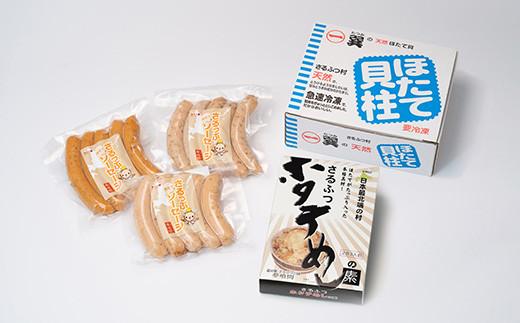 ホタテめしの素・冷凍ホタテ・さるっぷホタテソーセージセット【04007】