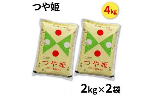 お米 コメ つや姫 4kg 2kg×2袋 令和2年産