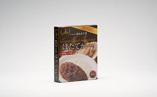 【06001】ほたてカレー本格直火焼きルウ仕上げ 3箱