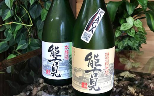 能古見特別純米720㎖・能古見本醸造720㎖(各1本)