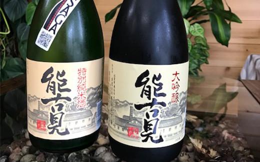 能古見大吟醸720㎖・能古見特別純米720㎖(各1本)