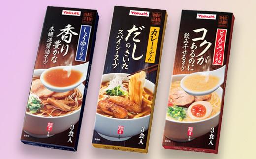 乾麺物語スープ付き3種セット