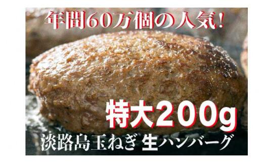 BYB1:淡路島玉ねぎ生ハンバーグ特大200g(無添加)冷凍5個セット
