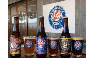 チョウシGOODになるビール3種6本セット ・銚子エール ・One for All SMaSH!・Black Eye Stout 各330ml/瓶
